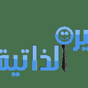 نموذج سيرة ذاتية رقم 1 باللغة العربية جاهزة للتحميل و الطباعة Cv