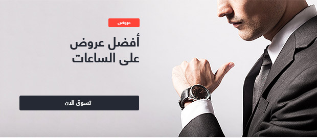 f08f5787c افضل عروض الساعات فى السعوديه مع سوق السعوديه نقدم لكم افضل 7 ماركات على  المتجر بأفضل الاسعار فى المملكه ويوجد كوبون خصم خاص بقيمة 10% : WAT10