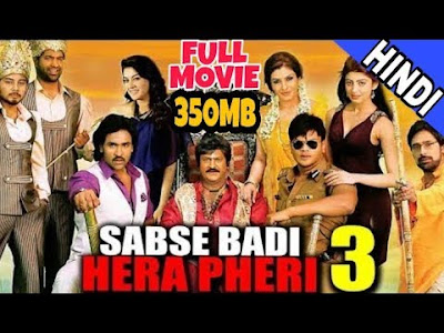Sabse Badi Hera Pheri 3(Pandavulu Pandavulu Tummeda) 2017 New Released Hindi Dubbed Movie Download | Filmywap | Filmywap Tube 3