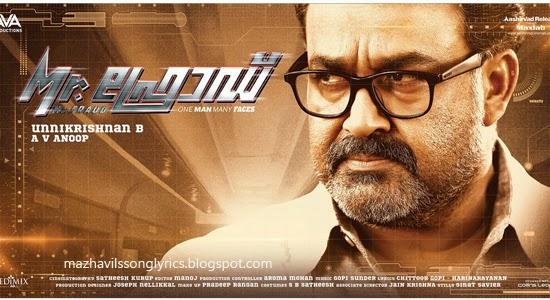 Mr Fraud Malayalam Movie Songs