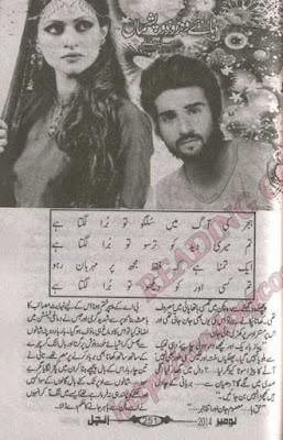 Haey woh zood pasheman novel by Saba Muzaffar pdf