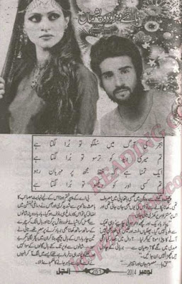 Haey woh zood pasheman novel by Saba Muzaffar