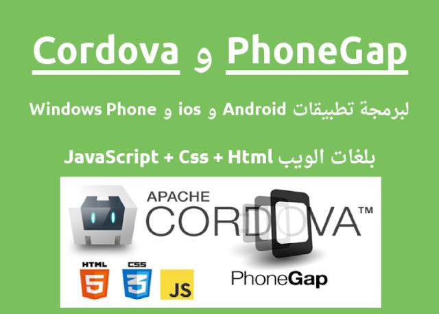 برمجة تطبيقات الهواتف الذكية بلغات الويب