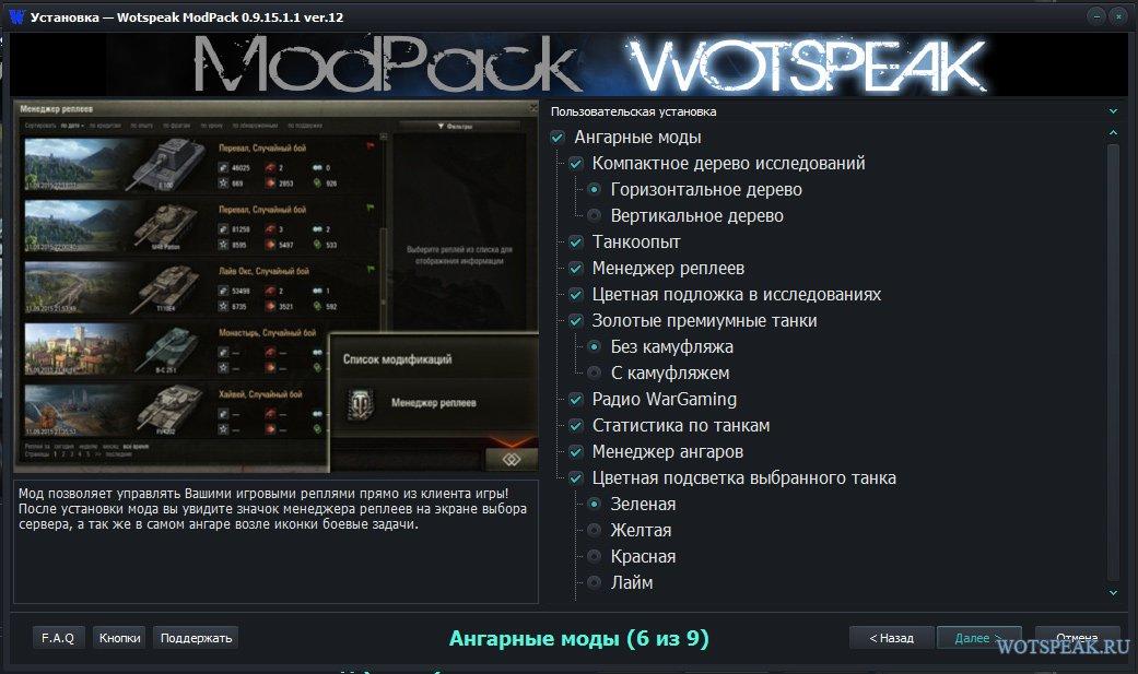 Wotspeak mod pack 0915 скачать с официального сайта - b9
