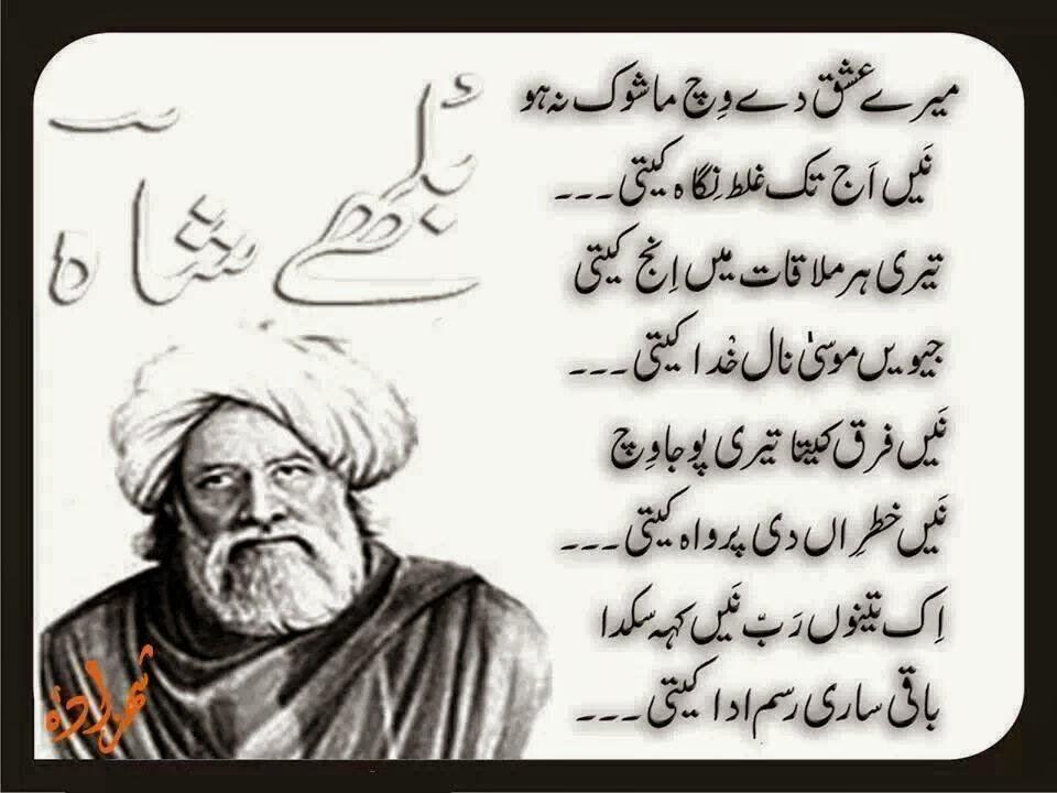 Special Poetry 4 u: Bulleh Shah Peotry, Punjabi Poetry By ...