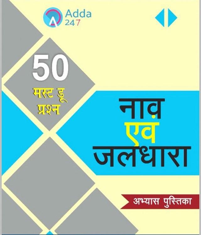 Boat & Stream Practice EBook (Hindi) For SBI Clerk 2018 ...