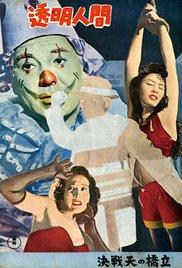 Tômei ningen (1954)