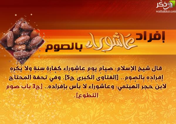 5308f3af3 صور عاشوراء الحسين 1434 - صور خلفيات عاشوراء 1434 - بطاقات تهنئة عاشوراء