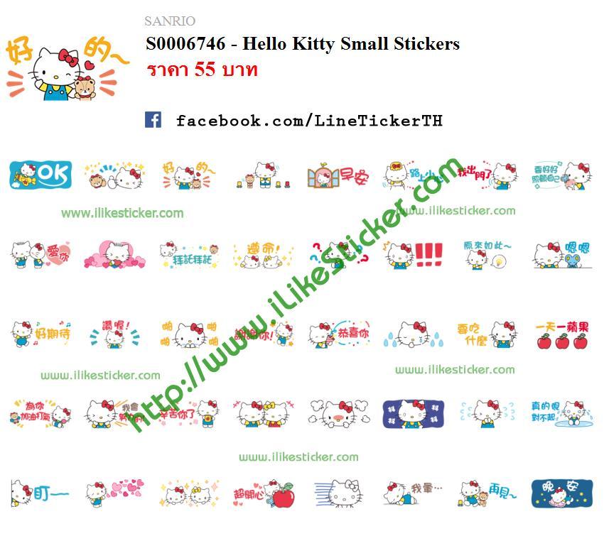 Hello Kitty Small Stickers