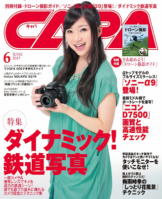 CAPA 2017年06月号 raw zip dl