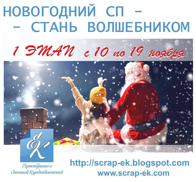 """СП """"Стань Волшебником"""" 1 этап"""