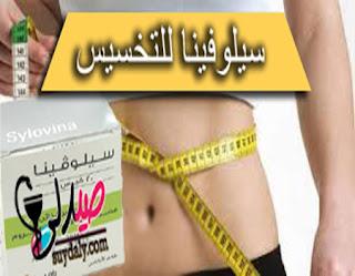 سيلوفينا للتخسيس Sylovina وإنقاص الوزن  بالون المعدة