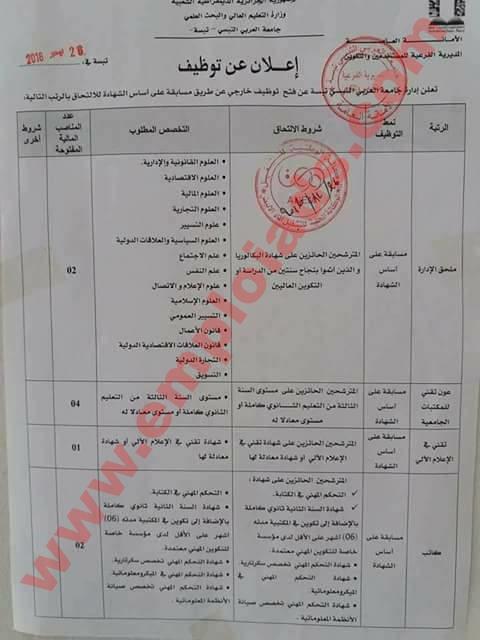 إعلان عن مسابقة توظيف في جامعة العربي التبسي ولاية تيسة ديسمبر 2016