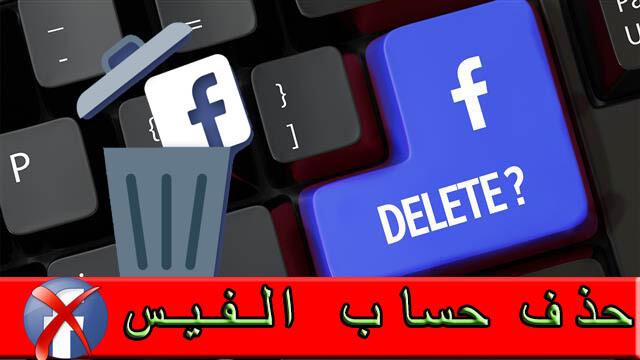 حذف حساب فيس بوك نهائيا بدون الرجوع إليه