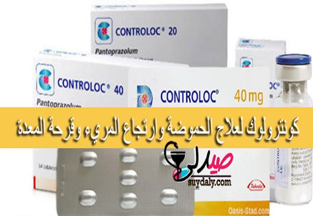 كونترولوك Controloc أقراص وأمبولات لعلاج قرحة المعدة والاثني عشر والحموضة والارتجاع والالتهاب المريئي 20 ,40 والفوائد والأضرار الجرعة والبدائل والسعر في 2019