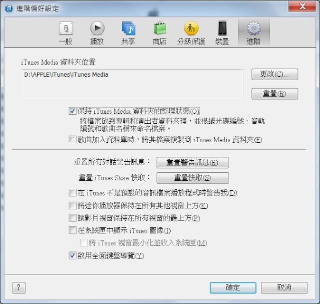 變更 iTunes 備份資料夾與 iTunes Media 資料夾路徑 - 實用教學 - 霸氣通訊