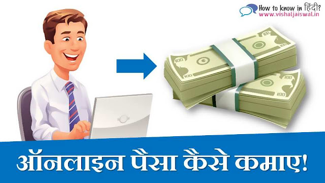 "Know in Hindi. Earn Online money. Know here """"How to earn online money?"" In Hindi, Earn money at home. Earn money through Blogging. Earn money through YouTube. Earn money through data entry. Earn money through freelancing."