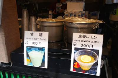 Japanese Hot Sweet Sake and Hot Ginger Lemon