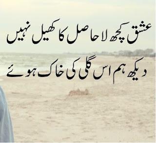 Ishq kuch laa hasil ka khel nahi - Ishq Shayari 2 line Urdu Poetry, Ishq Shayari, Sad Poetry,