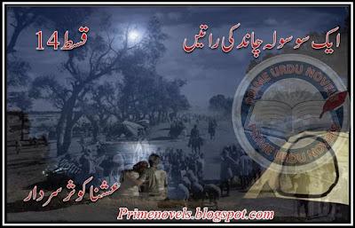 Free download Ek so solah chand ki raten Episode 14 by Ushna Kosar Sardar pdf