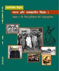 NCERT BOOKS: इतिहास (HISTORY) - भारत और सम्कालीन विश्व