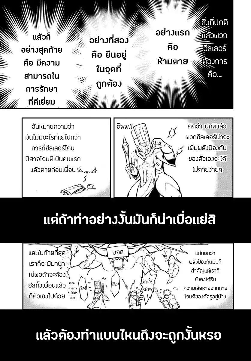 อ่านการ์ตูน Kanzen Kaihi Healer no Kiseki ตอนที่ 1 หน้าที่ 23