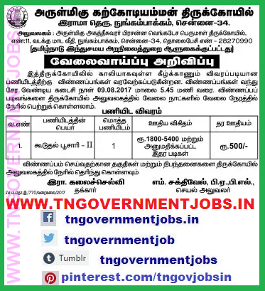 karkodi-amman-koil-poojari-recruitment-www-tngovernmentjobs-in