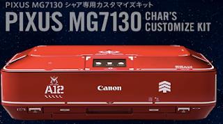 Canon PIXUS MG7150 ドライバ ダウンロ