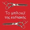 Το μπλουζ της Κυριακής, Νατάσσα Καραμανλή