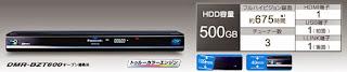 panasonic btz600 DVDレコーダー