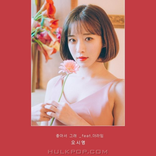 Oh Si Young – 좋아서 그래 – Single