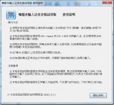 嘸蝦米輸入法免安裝下載 2018 - 【下載】APK01軟體中心