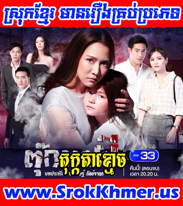 Tokkata Khmoach 15 END | Khmer Movie | Movie Khmer | Thai Drama