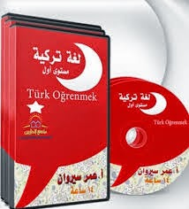 تحميل كتاب الشامل في قواعد اللغة التركية