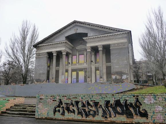 Константиновка. Заборные надписи возле закрытого кинотеатра