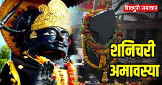 शनिचरी अमवस्था पर होगा भव्य मेले का आयोजन | khaniyadhana News