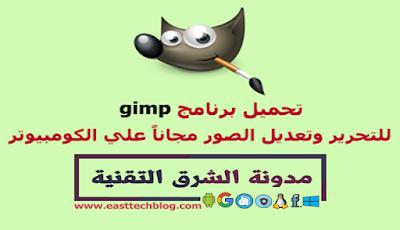 تحميل برنامج gimp لتحرير وتعديل الصور مجاناً علي الكمبيوتر