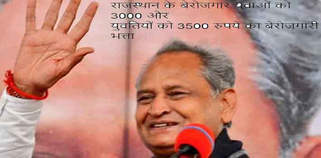 प्रदेश के बेरोजगार युवाओं को 3000 और बेरोजगार युवतियों को 3500 रुपये का बेरोजगारी भत्ता दिया जाएगा।