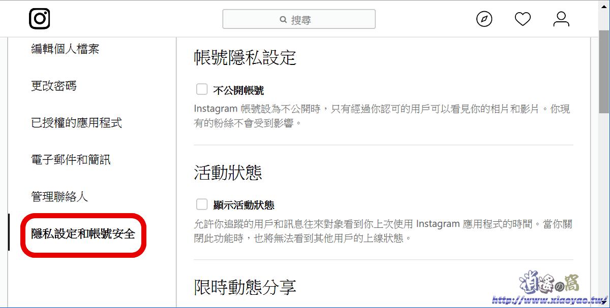 IG 設定不公開帳號、關閉活動狀態