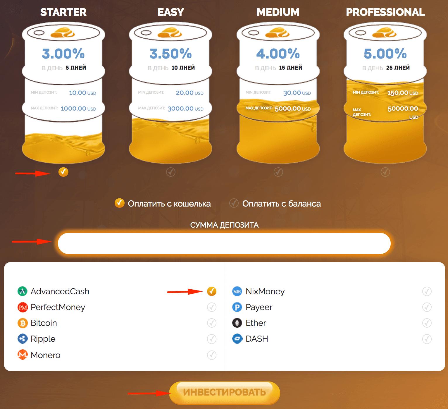 Регистрация в Plenty Oil 4