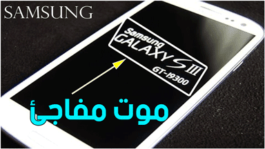 firmware-samsung-official