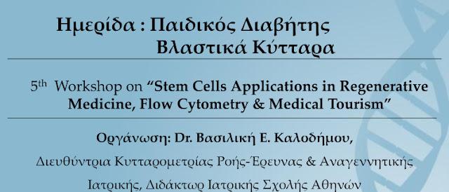 """Ημερίδα στο Άργος με θέμα:  """"Παιδικός Διαβήτης Βλαστικά Κύτταρα"""""""