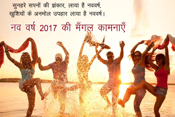 New Year 2018 Wishes in Hindi