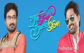 Naam Iruvar Namaku Iruvar 23-04-2018 Vijay TV Serial