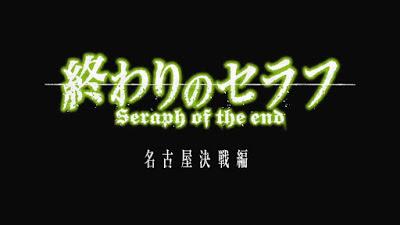 Owari no Seraph: Nagoya Kessen-hen BD Episode 1 – 12 Subtitle Indonesia [Batch]