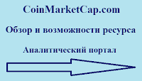 CoinMarketCap.com - обзор и возможности сервиса