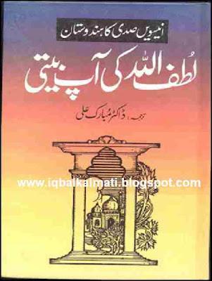 Lutfullah Ki Aab Beeti by Dr Mubarak Ali