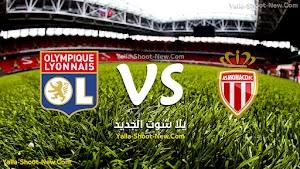 ليون يضرب موناكو في الاسبوع الاولي من الدوري الفرنسي بثلاثية نظيفة