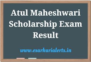 Atul Maheshwari Scholarship Exam Result 2017