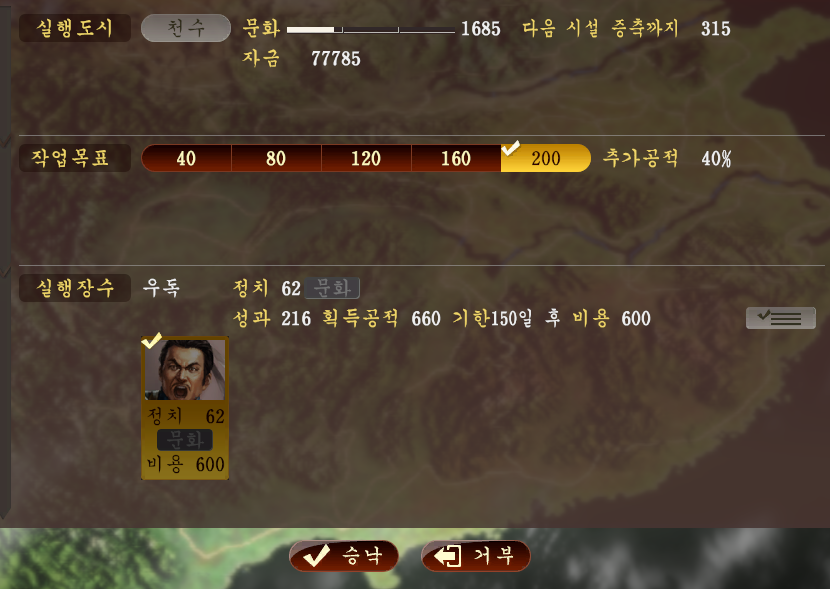 Koei 삼국지13PK 플레이 후기 : Romance of the Three Kingdoms